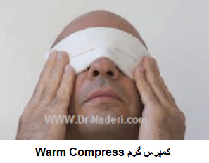 Warm Compress کمپرس گرم