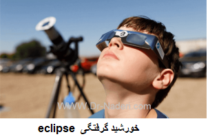 eclipse        خورشید گرفتگی