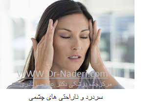 HEADACHE AND EYE سردرد و چشم